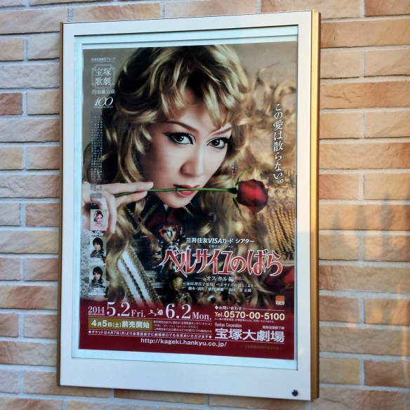 Poster for The Rose of Versailles 2014